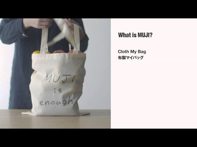 MUJI無印良品: What is MUJI? (Long Version)