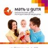 Долгожданный ребёнок | Мать и Дитя Барнаул