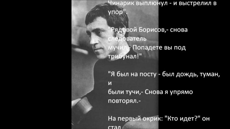 Владимир Высоцкий. Рядовой Борисов.