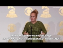 Adele in TV Radio Room (Grammy Awards) (русские субтитры) [2017]