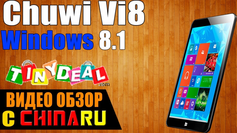 Обзор windows планшета Chuwi Vi8 | Супер планшет