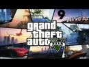 Прохождение Grand Theft Auto V на русском языке 9 миссия Папенькина Дочка ep 9