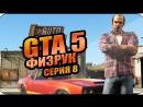GTA 5 Online: Физрук, Лева и псих на самолёте - серия 8