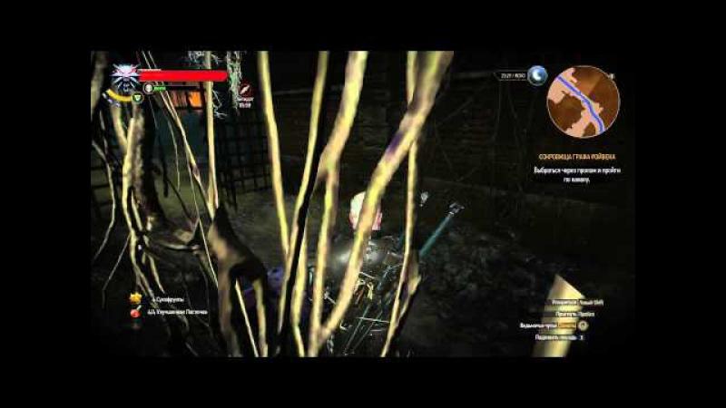 Ведьмак 3 - Глава 74 - Сокровища графа Ройвена (полное прохождение БЕЗ КОММЕНТАРИЕВ)