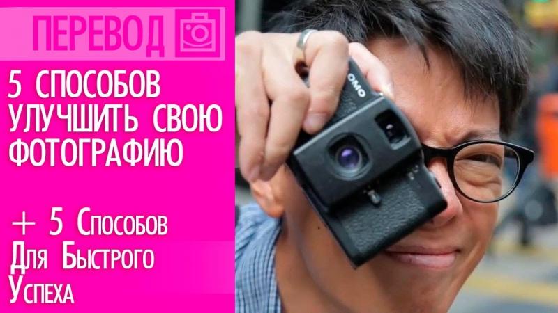 5 Способов улучшить свой фотоуровень 04 Перевод Фотоазбука