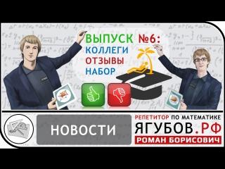 Ягубов.РФ — НОВОСТИ №6: Отзывы. Коллеги. Набор 2017/18. Отдых ◆ №14.6