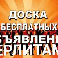 Дать бесплатное объявление г.стерлитамак подать объявление бесплатно биржа