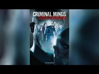 Мыслить как преступник Поведение подозреваемого (2011) | Criminal Minds: Suspect Behavior