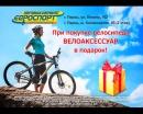Велосюрпризы в Евроспорт с 15 по 28 мая 2017г