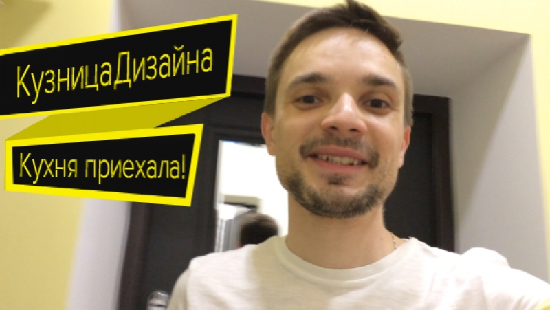 Кузница Дизайна_Кухня приехала!