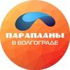Полёт на ПАРАПЛАНЕ в Волгограде и Волжском