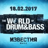 18.02 World Of Drum&Bass @ Известия Hall (Мск)