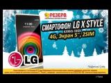 Только в Резерве  со 2 по 8 января низкие цены на Рождество!