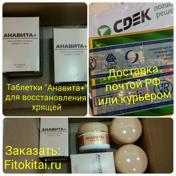 Анавита таблетки