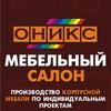 """Мебельный салон """"ОНИКС"""""""