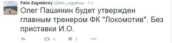 """Олег Пашинин будет утвержден главным тренером ФК """"Локомотив""""."""