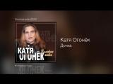 httpsvk.comarhishanson вспомним...Катя Огонёк - Дочка - Золотые хиты в 2012году