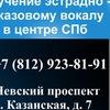 """Вокальная Студия """"SOLO"""" УРОКИ ВОКАЛА В СПБ"""