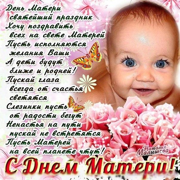 Поздравления всех с днем матери в стихах 57