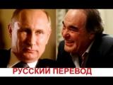 Интервью Оливера Стоуна у Владимира Путина | Большой Анонс