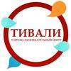 """Торгово-развлекательный центр """"Тивали"""""""