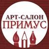 Арт-Салон ПРИМУС