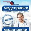 МЕДСПРАВКИ г.Тольятти