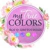 My true colors ● Цветотипы ● Тест, рекомендации.
