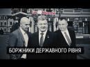 Київрада віддала Порошенку та його партнерам 11 гектарів землі в Києві