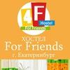 Хостел Екатеринбург For Friends