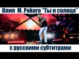 M. Pokora - Toi et le soleil с русскими субтитрами