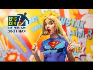 Epic Con 2017 | Анонс