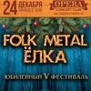 24.12 - FOLK METAL ЁЛКА - Opera, СПб