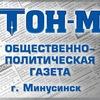 ТОН-М