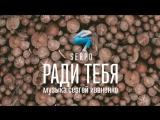 SERPO - Ради Тебя (2016)