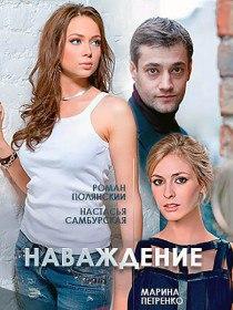 Наваждение (Сериал 2016)