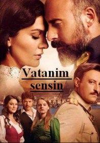 Моя родина - это ты / Измир 1918 / Vatanım Sensin (Сериал 2016)