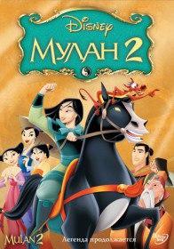 Мулан 2 / Mulan II (2004)