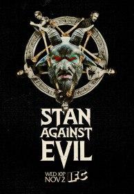 Стэн против сил зла / Stan Against Evil (Сериал 2016)