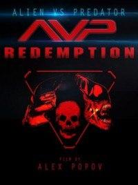 Чужой против Хищника : Возвращение / AVP Redemption (2015)