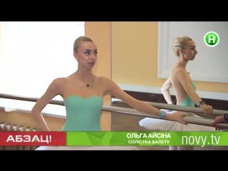 Так работают балерины. Ольга Айсина. Солистка Киевского муниципального театра оперы и балета