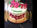 75 это очень благородный возраст🙏🏼🌺 для одной из любимых бабушек👵🏼 Цветы из вафельной бумаги просто неотразимы🤗( все