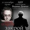 Закрой глаза и смотри |Ставрополь | 21 сентября