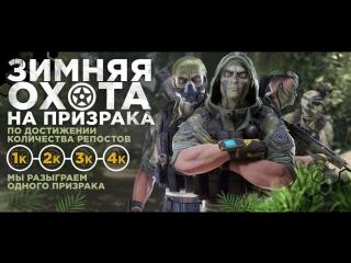 Зимняя охота на Призраков: итоги 4/4