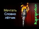 Горшков Олег (ех. Мечтать) - Лётчик ( караоке )