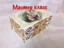 69 Мастер класс Украшение шкатулки точечная роспись декупаж стразы
