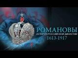 Романовы 58 Пётр III, Екатерина II ДокФильм