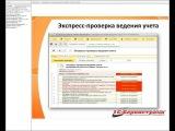 Экспресс - проверка и обнаружение ошибок в учете на примере 1С:Бухгалтерии 8, (ред....