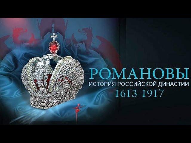 Романовы 5/8 Пётр III, Екатерина II [ДокФильм]