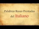 Palabras Rusas de Origen Italiano